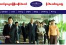 ဖွံ့ဖြိုးတိုးတက် လာသောနည်းပညာများနှင့် ပြည်ထောင်စုသမ္မတမြန်မာနိုင်ငံတော် အစိုးရ ဏ္႑