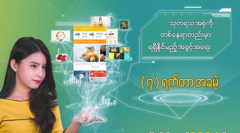 မြန်မာ့လယ်ယာကဏ္ဍသတင်းအချက်အလက်များ ရယူနိုင်ရန် သုတမြေ Application ဝန်ဆောင်မှုစတင်