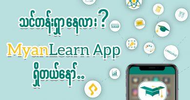 ကျောင်းသူ၊ကျောင်းသားနဲ့သင်တန်းရှာနေတဲ့သူတွေ မရှိမဖြစ်ဆောင်ထားသင့်တဲ့ MyanLearn App