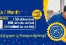FTTHသို့မဟုတ် ADSL နှင့် Mobile နှစ်ခုလုံးကို အသုံးပြုပါက အထူးအကျိုးခံစားခွင့်များ ရရှိမယ့် MPT