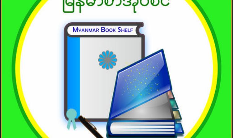 စာပေချစ်သူတွေအတွက် အသုံးဝင်လွန်းတဲ့ MM Bookshelf