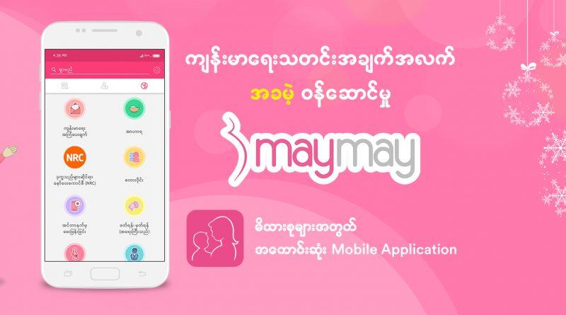 မိသားစုတိုင်းဆောင်ထားသင့်သည့် maymay mobile application