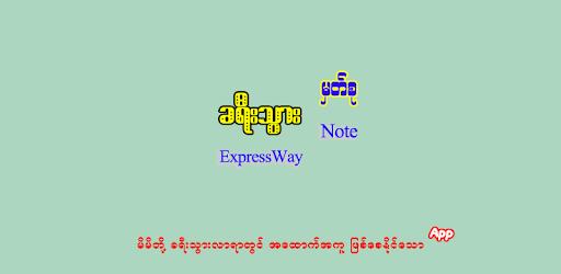 ပြည်တွင်းခရီးသွားတွေအတွက် ဆောင်ထားသင့်တဲ့ ခရီးသွားမှတ်စု App