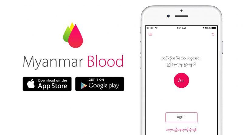 သွေးအလှူရှင်ရှာဖွေနေသူတွေနဲ့ သွေးလှူဒါန်းချင်သူများအတွက် Myanmar Blood Application