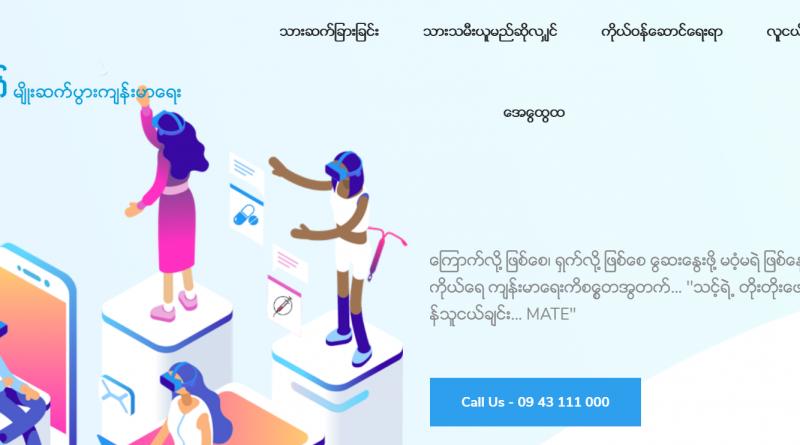 """အိမ်ထောင်ရှင်အမျိုးသမီးများအတွက် """"မိတ်"""" မျိုးဆက်ပွားကျန်းမာရေး Website"""