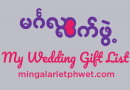 ထူးခြားဆန်းသစ်သောအစီအစဉ်များနှင့် မင်္ဂလာလက်ဖွဲ့အွန်လိုင်းဝန်ဆောင်မှု Website