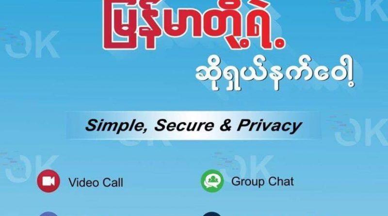 OKPar Social Network Application မိတ်ဆက်ပွဲကျင်းပမည်