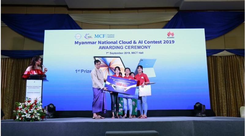 မြန်မာနိုင်ငံလုံးဆိုင်ရာ Cloud နှင့် AI နည်းပညာပြိုင်ပွဲမှ အနိုင်ရရှိသူများအား ဆုချီးမြှင့်