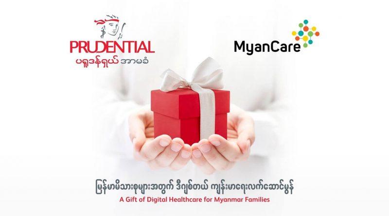 Prudential နှင့် MyanCare တို့ ပူးပေါင်းကာ မိသားစုများအတွက် အခမဲ့ Digital ကျန်းမာရေးစောင့်ရှောက်မှုများပေးအပ်