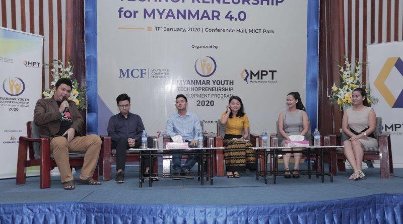နည်းပညာဆိုင်ရာစွန့်ဉီးတီထွင်မှုစွမ်းရည်ကို မြှင့်တင်နိုင်ရန် Technopreneurship For Myanmar 4.0 ဆွေးနွေးပွဲကျင်းပ