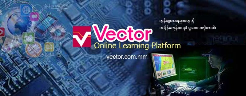 ကွန်ပျုတာပညာရပ်လေ့လာလိုသူများအတွက် Vector Online Learning platform