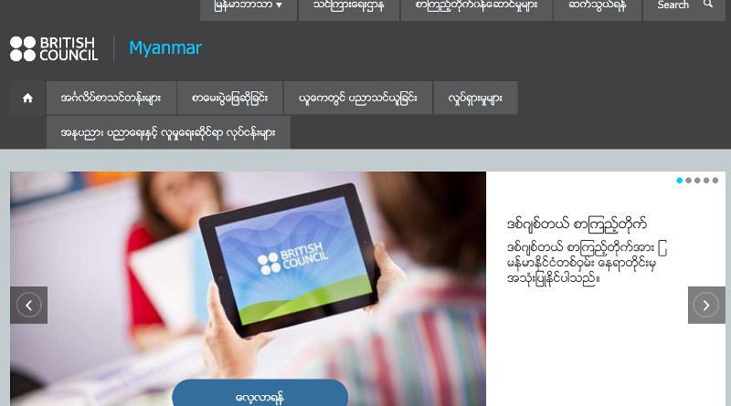 အချိန်နေရာမရွေးသုံးနိုင်သည့် Digital Library သုံးစွဲနည်းမိတ်ဆက်ပွဲများ ရန်ကုန်နှင့်မန္တလေးတွင်ကျင်းပ