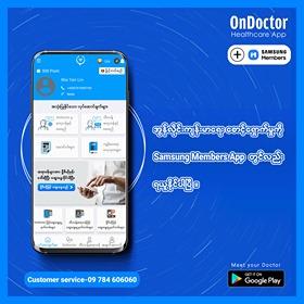 ပိုမိုကောင်းမွန်သည့်ကျန်းမာရေးဝန်ဆောင်မှုအတွက် OnDoctor နှင့် Samsung Myanmar တို့ ပူးပေါင်း