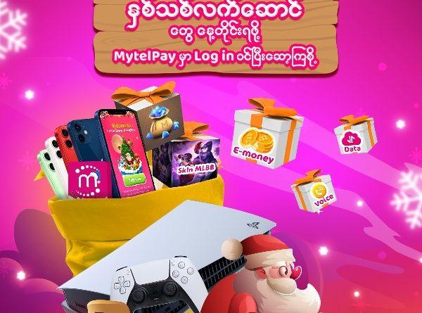 ဆုလက်ဆောင်များရယူနိုင်သည့် MyLatSaung ဂိမ်းအား MytelPay အက်ပလီကေးရှင်းတွင် ထည့်သွင်း