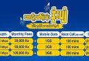 အင်တာနက် ပြတ်တောက်မှုအခြေအနေကြောင့် FTTH/ADSL သုံးစွဲသူများအား MPT မှ ပြန်လည်ဖြည့်စည်းပေးမည်