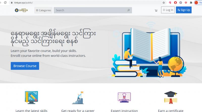 Tinkyar Website တွင် CDM  ဝန်ထမ်းများအတွက် အွန်လိုင်းပညာသင်ကြားရေး တစ်နှစ်အခမဲ့သင်ယူနိုင်