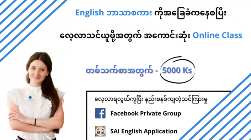 English 4skills နှင့် Grammar နှစ်မျိုးပေါင်းကို ကျပ် ၅၀၀၀ ဖြင့် တစ်သက်စာသင်ယူနိုင်ရန် Online Class ဖွင့်လှစ်