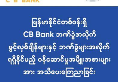 CB ဘဏ်မှ ဘဏ်ခွဲများ၏ ဖွင့်လှစ်ချိန်များ၊ ဝန်ဆောင်မှုအမျိုးအစားများကို အသိပေးထုတ်ပြန်