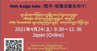 ဂျပန်ရောက် IT/Engineering များအတွက် အလုပ်အကိုင်များပြသခြင်းနှင့်အလုပ်လျှောက်ခြင်းပွဲကို Online Event ဖြင့်ကျင်းပမည်