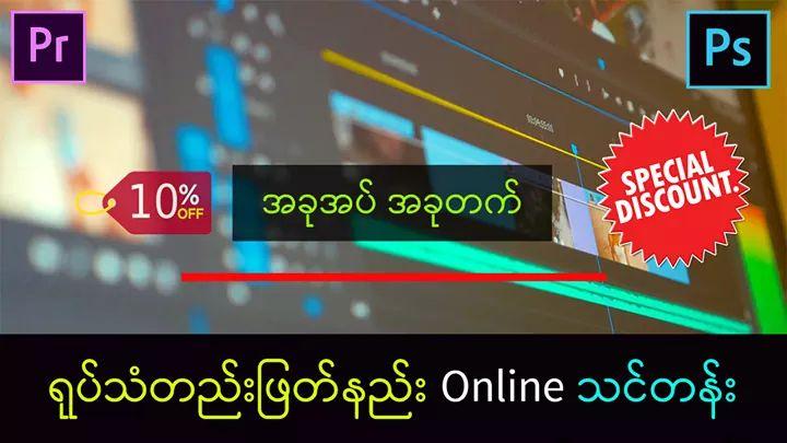Info Tech Computer Center မှ ရုပ်သံတည်းဖြတ်နည်း Online သင်တန်းများဖွင့်လှစ်