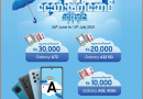 Samsung မိုးရာသီ Promotion အနေဖြင့် ဖုန်းနှင့် Tablet ဝယ်ယူသူတိုင်း ငွေသားနှင့် လက်ဆောင်များပြန်လည်ပေးအပ်သည့်အစီအစဉ်ကို UNiQUE တွင်ပြုလုပ်