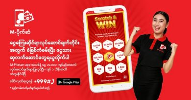 M-Pitesan App အသစ်ကိုအသုံးပြုတိုင်း ခဲခြစ်ငွေသားဆုလက်ဆောင်များရယူနိုင်