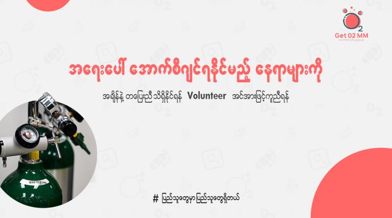 ရန်ကုန်မြို့တွင်း မြို့နယ်အလိုက် အောက်ဆီဂျင်ရရှိနိုင်သော geto2mm Website