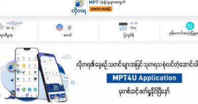 MPT သုံးစွဲသူများအနေဖြင့် MPT4U မှတစ်ဆင့် လိုတရ ရှိ အသစ်အသစ်သော ဆောင်းပါးအမျိုးအစားများစွာကို ဒေတာအခမဲ့ဖြင့်ဖတ်ရှုနိုင်