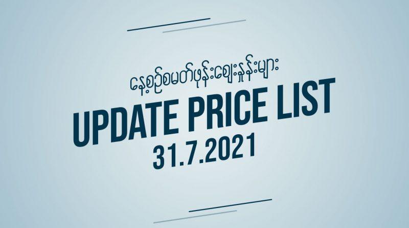 ၂၀၂၁ ခုနှစ် ဇူလိုင်လကုန်အထိ မြန်မာပြည်တွင်းစမတ်ဖုန်းဈေးနှုန်းများ