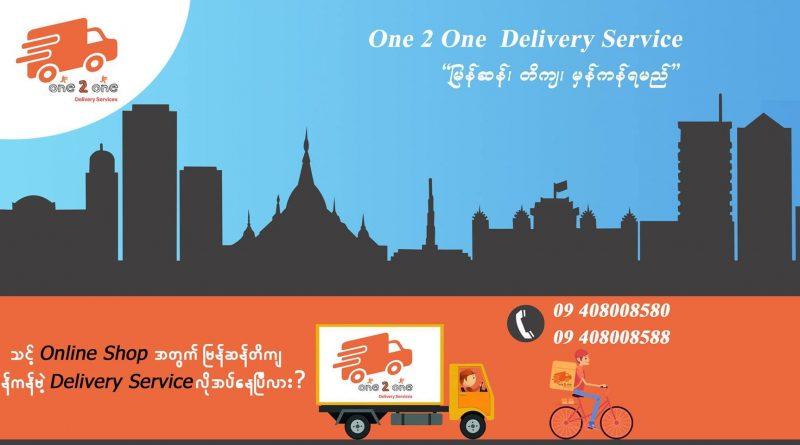 Online Shopping လုပ်ငန်းလုပ်ငန်းများအတွက် အသုံးဝင်လွန်းတဲ့ One 2 One Delivery Services