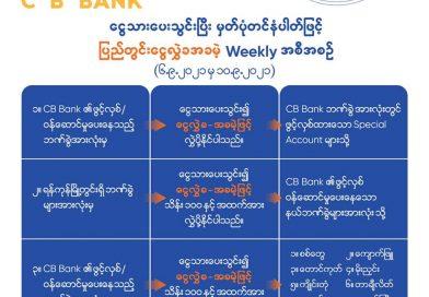 CB Bank အနေဖြင့် ပြည်တွင်းငွေလွှဲခအခမဲ့အစီအစဉ်စတင်