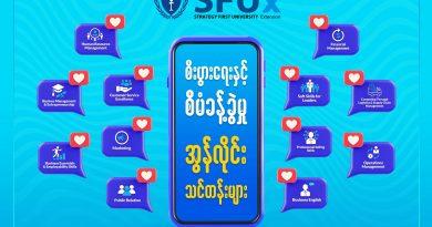 စီးပွားရေးနှင့် စီမံခန့်ခွဲမှု အွန်လိုင်းသင်တန်းကို SFUx တွင်စတင်ဖွင့်လှစ်