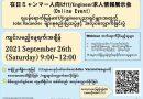 ၂၀၂၁ ခုနှစ် စက်တင်ဘာလအတွက် ဂျပန်ရောက်မြန်မာ IT/Engineering အတွက်အလုပ်အကိုင်ပြပွဲနှင့် အလုပ်လျှောက်ခြင်းပွဲကို အွန်လိုင်းမှကျင်းပမည်