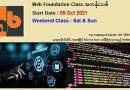 ဂျပန်နိုင်ငံ(သို့) နိုင်ငံခြားတွင် Web Developer အနေနဲ့ အလုပ်လုပ်ချင်သူများအတွက် AB Programming Training Center မှ Web Development Foundation(Weekend Class) ကိုဖွင့်လှစ်