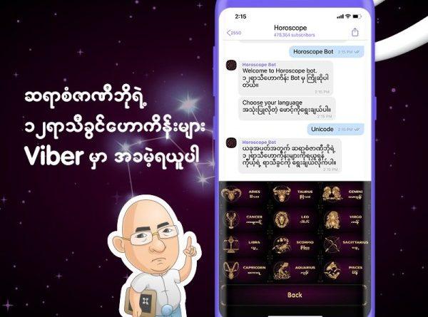 စံ-ဇာဏီဘို၏ ရှေ့ဖြစ်ခန့်မှန်းချက်များအား Viber အက်ပလီကေးရှင်းတွင် ကြည့်ရှုနိုင်ပြီဖြစ်