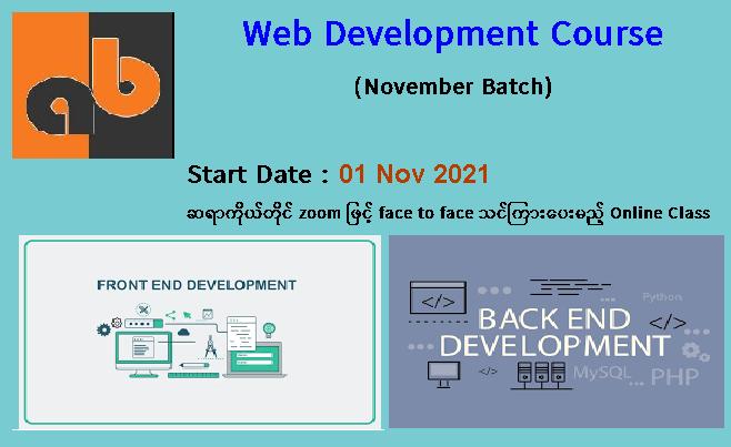 AB Programming Training Center သင်တန်းကျောင်းမှ Web Development Course November အတန်းသစ်စတင်ဖွင့်လှစ်