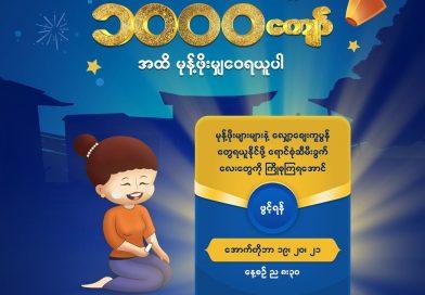 KBZPay မှ Customer များအတွက် သီတင်းကျွတ်မုန့်ဖိုး မြန်မာငွေကျပ် သိန်းပေါင်း (၁,၀၀၀) ကျော် မျှဝေ